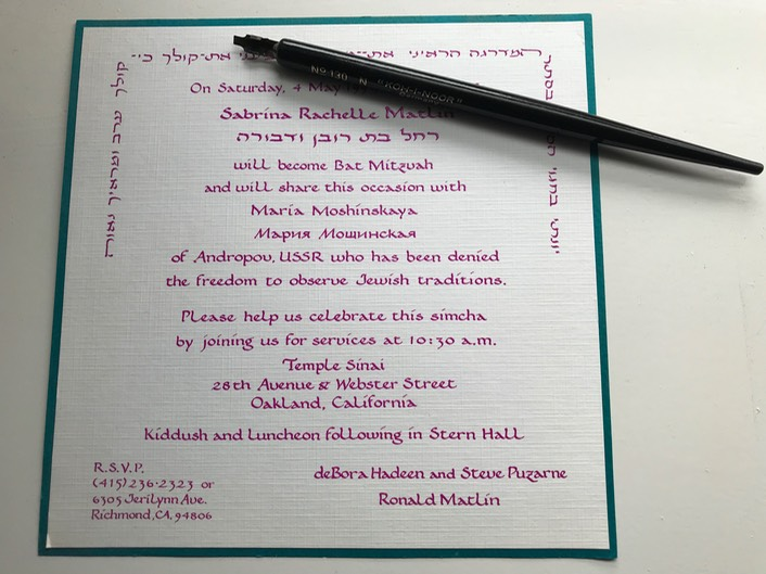 Bat Mitzvah Invitation Russian Hebrew English languages Calligraphy